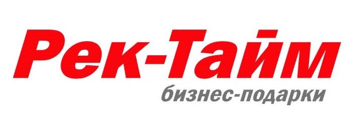 РЕК-ТАЙМ